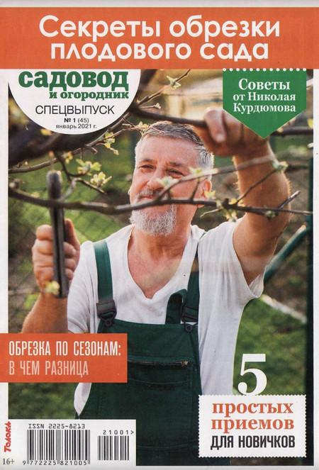 Садовод и огородник №1. Спецвыпуск 2021
