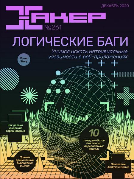 Хакер №12, декабрь 2020