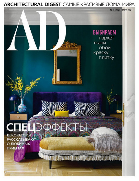 AD. Architectural Digest №3, март 2021