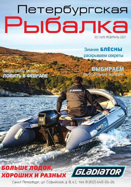 Петербургская рыбалка №2, февраль 2021