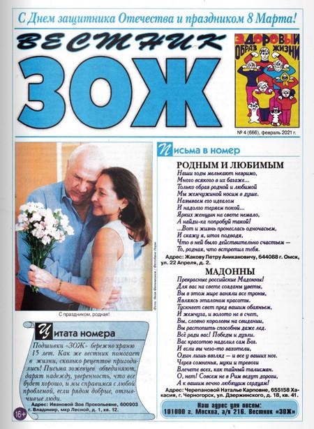 Вестник ЗОЖ №4, февраль 2021