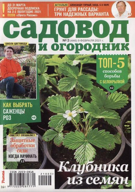 Садовод и огородник №3 февраль / 2021