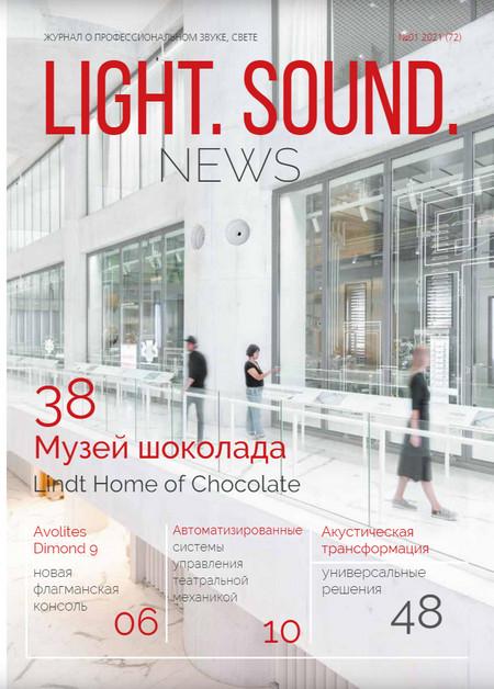 Light. Sound. News №1 / 2021