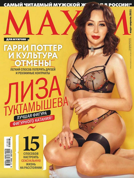 Maxim №3 март / 2021