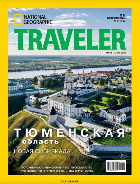 National Geographic Traveler №1 март-май 2021