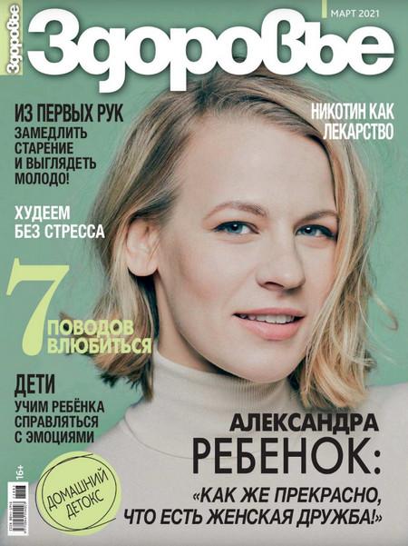 Журнал Здоровье №3 март 2021