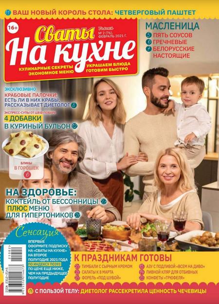 Сваты на кухне №2 февраль / 2021