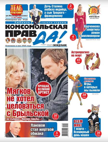 Комсомольская правда. Толстушка №8 (февраль-март/2021)