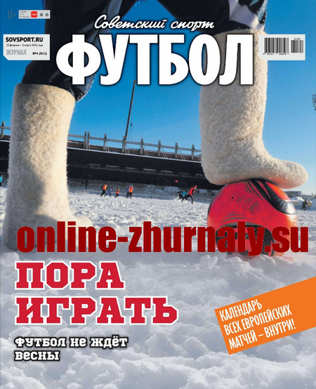 Советский спорт. Футбол №4, февраль - март 2021