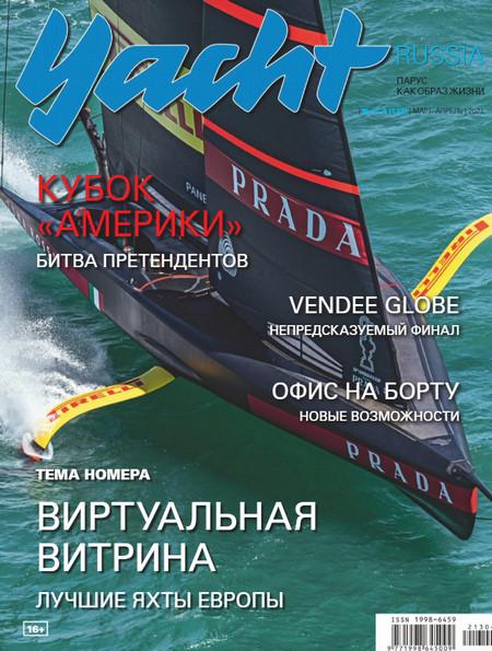 Yacht Russia №3-4 март-апрель / 2021