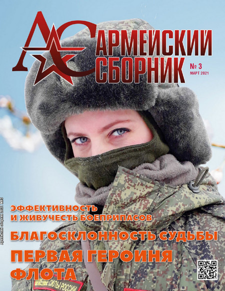 Армейский сборник №3, март 2021