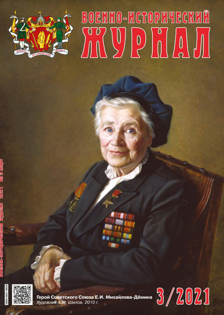 Военно-исторический журнал №3, март 2021