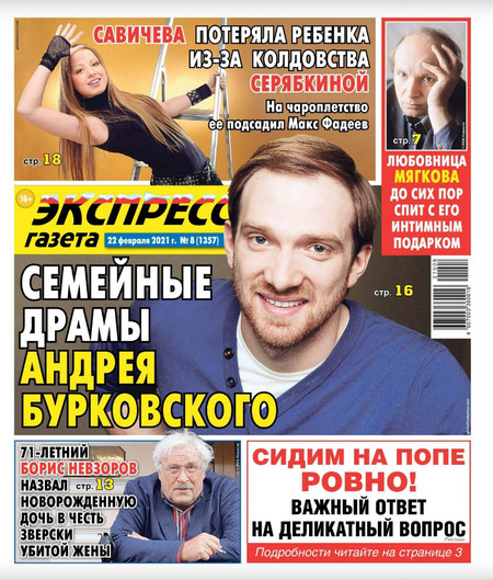 Экспресс газета №8, февраль-март 2021