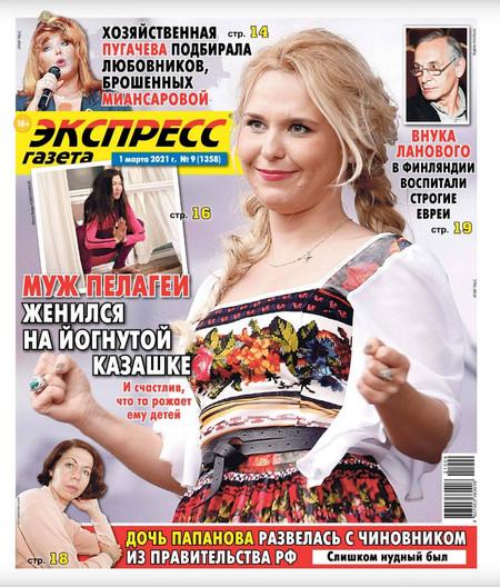 Экспресс газета №9, март 2021
