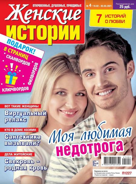 Женские истории №4, февраль-март 2021