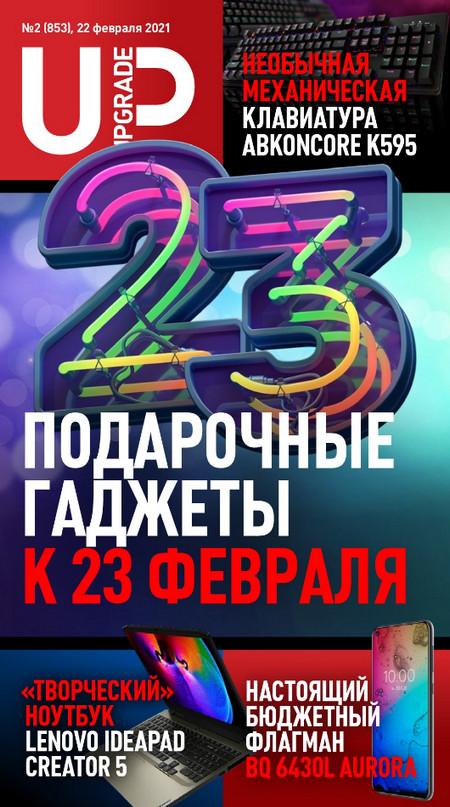 UPgrade №2, февраль 2021