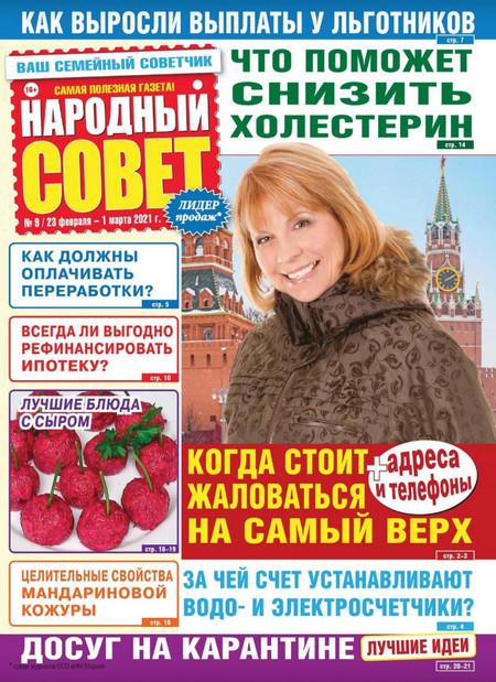 Народный совет №9, февраль-март 2021