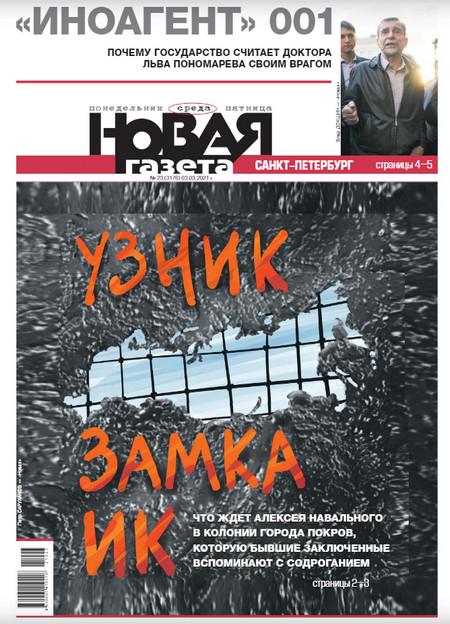 Новая газета №23 март / 2020 год