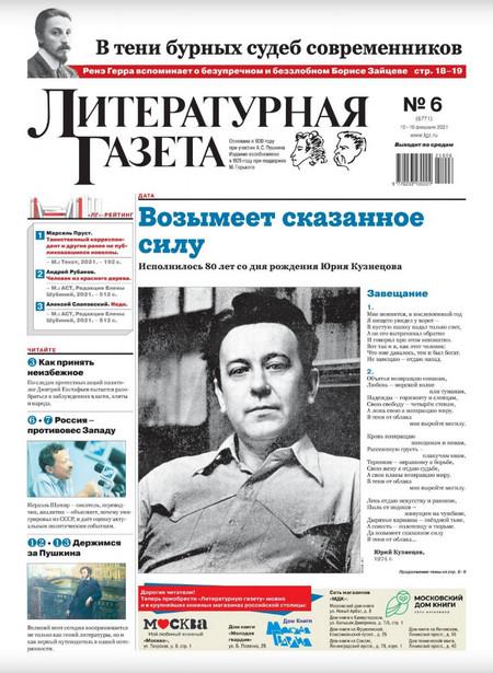 Литературная газета №6 февраль / 2021 год