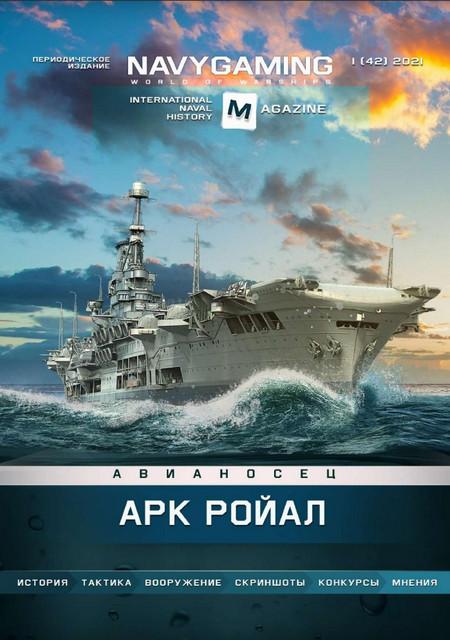 Navygaming №1 (42) / 2021 год