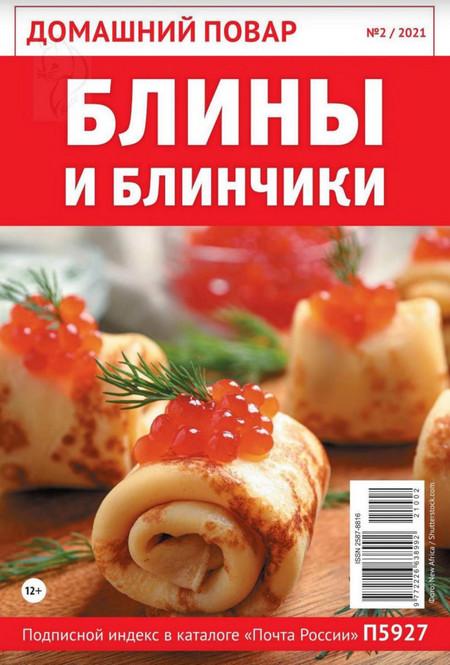 Домашний повар №2, февраль 2021