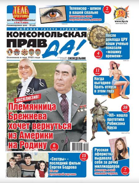 Комсомольская правда. Толстушка №8-т, 3-10 марта 2021