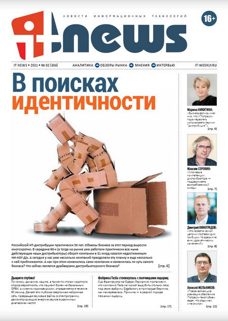 IT News №2, февраль-март 2021
