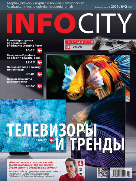 InfoCity №2, февраль 2021