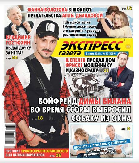 Экспресс газета №10, март 2021