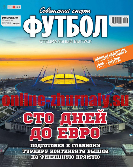 Советский спорт. Футбол. Спецвыпуск №5, март 2021
