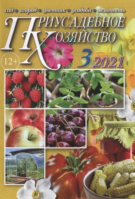 Приусадебное хозяйство №3, март 2021