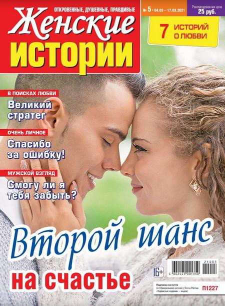 Женские истории №5, март 2021