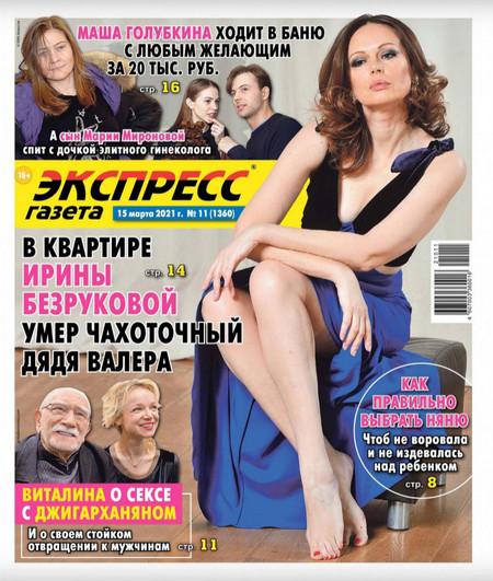 Экспресс газета №11 (март/2021)