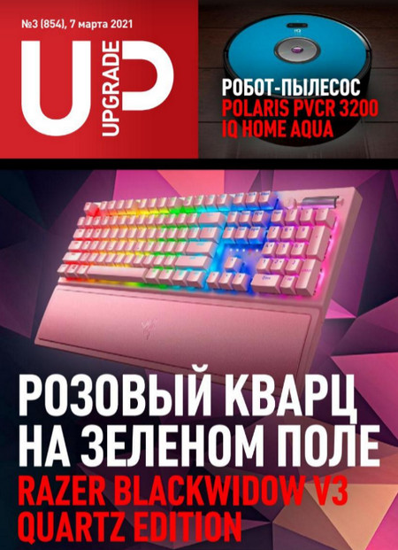 UPgrade №3 (март/2021)