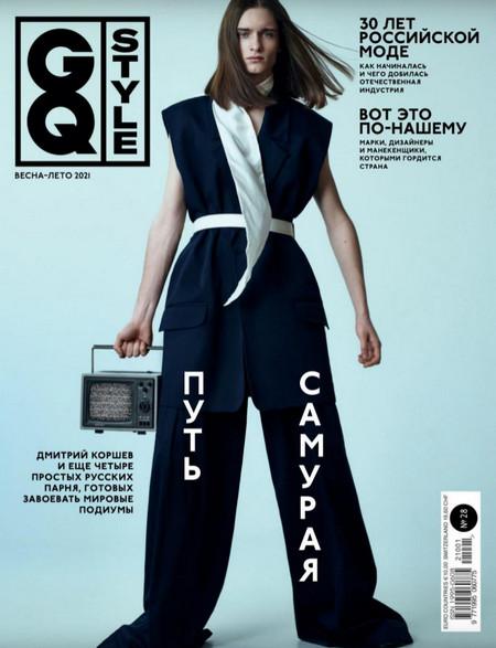 GQ Style №28 (весна-лето/2021)