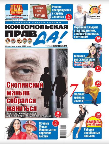 Комсомольская правда. Толстушка №11-т, 17-24 марта 2021
