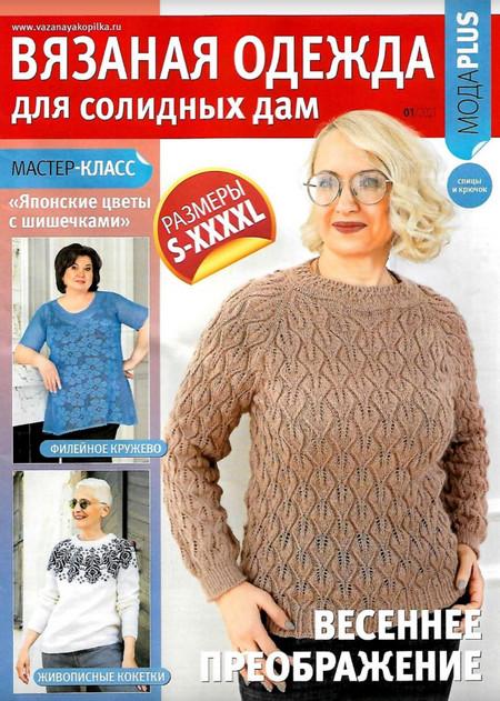 Вязаная одежда для солидных дам №1, февраль 2021