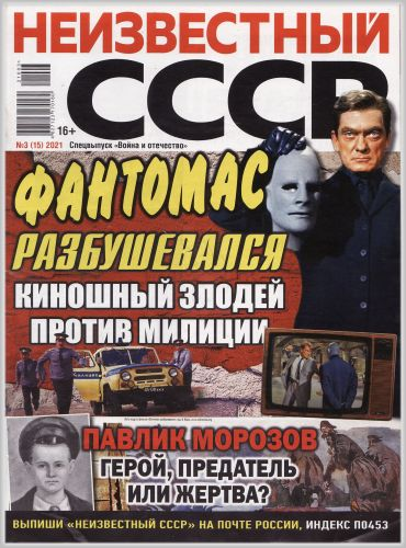 Неизвестный СССР №3 2021