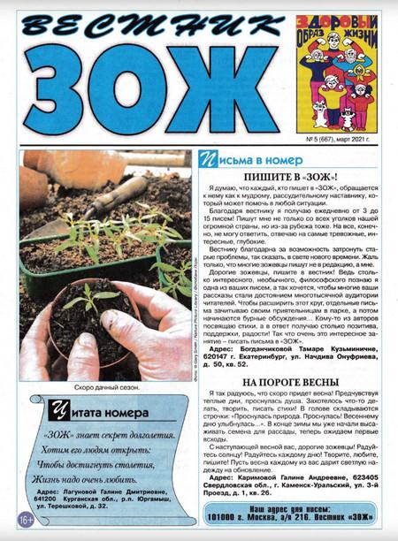 Вестник ЗОЖ №5, март 2021