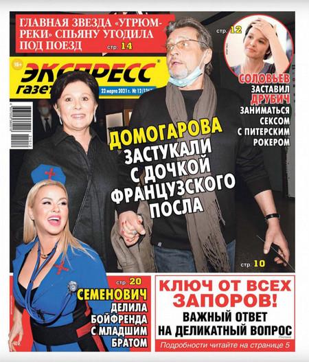 Экспресс газета №12 (март/2021)