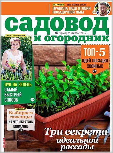 Садовод и огородник №6 2021