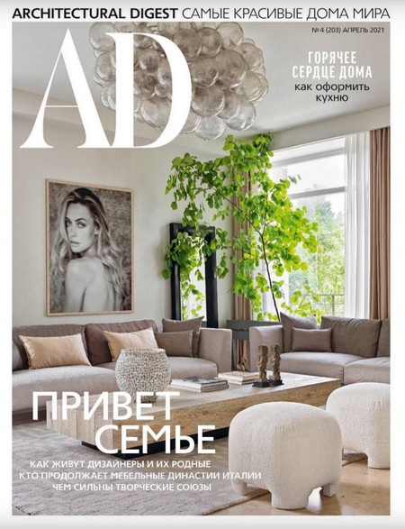 AD. Architecturаl Digest №4 (апрель/2021)