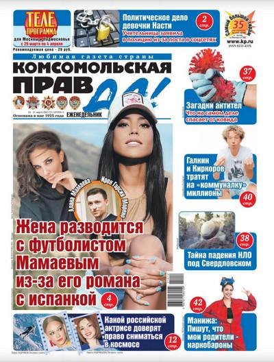 Комсомольская правда. Толстушка №12-т, 24-31 марта 2021