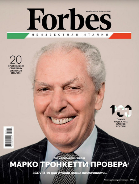 Forbes №4, апрель 2021