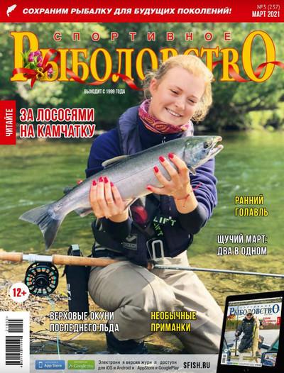 Спортивное рыболовство №3 (март/2021)