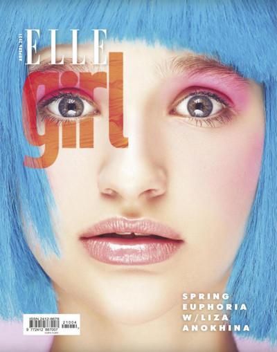 Elle Girl №57 (март/2021)