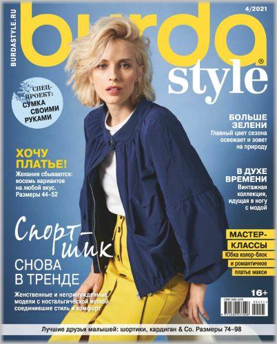 Burda Style №4 2021 (Россия)