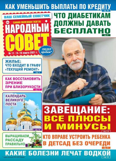 Народный совет №11 (март/2021)