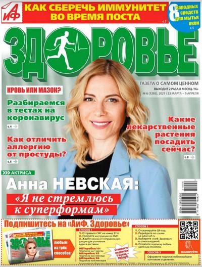 АиФ Здоровье №6 (март-апрель/2021)