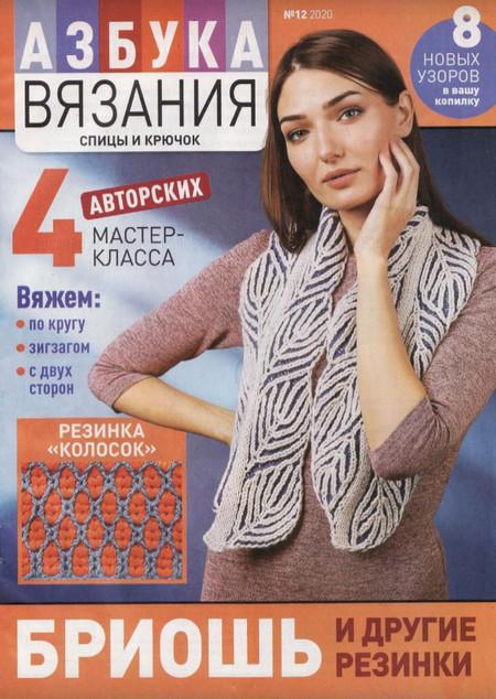 Азбука вязания №12 (декабрь/2020)